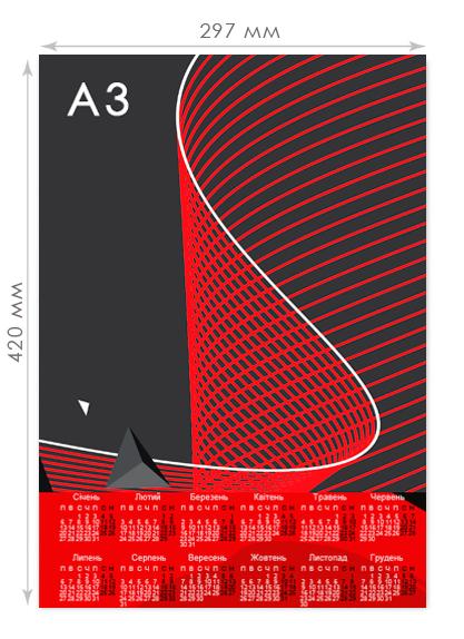 Календарь настенный А3