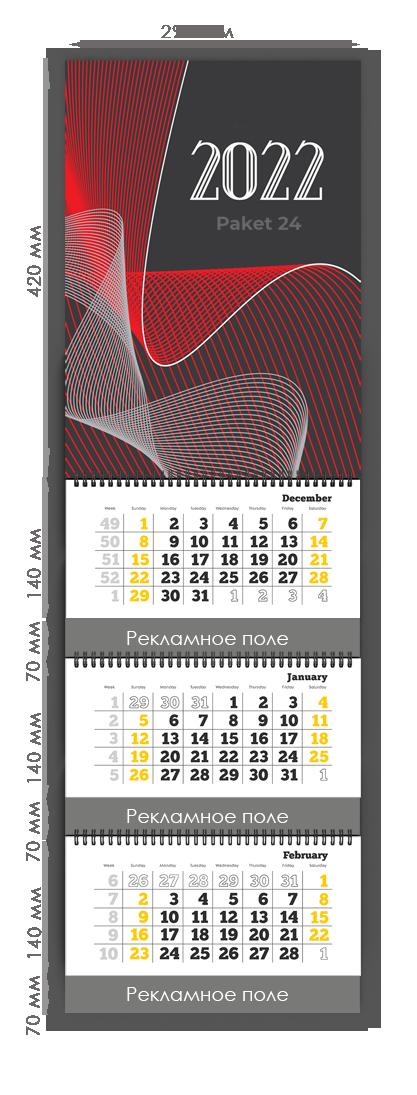 Квартальный календарь XL